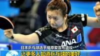 日本乒乓球选手福原爱宣布退役 福原爱:乒乓球是自己的恩人 181022