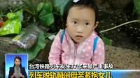 台湾列车发生37年来最严重事故 列车脱轨瞬间母亲紧抱女儿 181022
