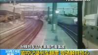 台铁列车37年来最严重事故 监控记录列车翻覆 现场触目惊心 181023