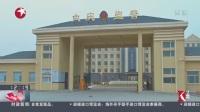 黑龙江大庆看守所脱逃人员落网 警方披露抓捕脱逃人员细节 东方大头条 181023