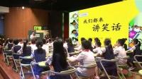 《我們都來講笑話》部編版一年級語文口語交際-戴儒毅
