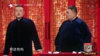 纯享版:岳云鹏与孙越《新语新说》,岳岳助阵巅峰之战 相声有新人 第一季 20181027