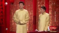 纯享版:谢金与李鹤东《我要吐槽》,犀利吐槽温情感恩 相声有新人 第一季 20181027