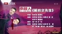 文松海一天《解救文先生》 跨界喜剧王 20181103