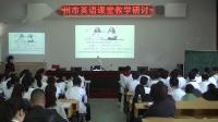 初中英語《Review of Adjectives adverbs》市級英語課堂教學研討會_李慧飛