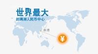 香港:全球金融中心