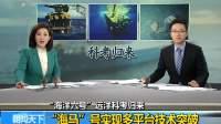 """""""海洋六号""""远洋科考归来 """"海马""""号实现多平台技术突破 20181112"""