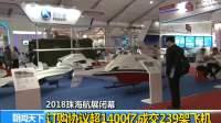 2018珠海航展闭幕 订购协议超1400亿成交239架飞机 20181112