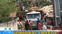 巴西 山石砸倒民房 死亡人数升至15人 20181112