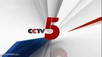 CCTV5 台徽 (2016-2017)
