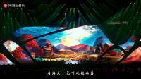 2018网易云音乐·国风极乐夜音乐盛典