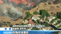 记者探访加州山火应急指挥中心 消防指挥官解读山火动态和成因