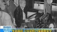 贵州剑河:生命最后 公交司机力保乘客安全