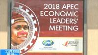 莫尔斯比港:巴新各界对习主席讲话反响热烈