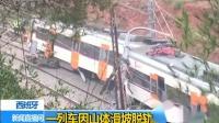 西班牙:一列车因山体滑坡脱轨 1死44伤