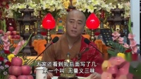 宏海法师-华严经概论03