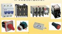 20181204电工基础低压元器件