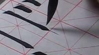 田雪松楷书基本笔画讲解  第二讲 竖_高清-_标清