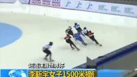 短道速滑世界杯 李靳宇女子1500米摘铜