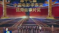 第十七届中国电影华表奖揭晓  181209