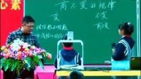 《商不變的規律》小學數學四年級名師優質課觀摩視頻-特級教師黃愛華-千課萬人