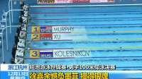 短池游泳世锦赛·男子100米仰泳决赛 徐嘉余憾负墨菲 摘得银牌