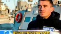 被扣乌克兰舰长拒绝配合调查 国际时讯 20181213