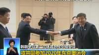 韩朝举行第二次体育合作小组会谈 或共同参加2020年东京奥运会