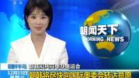 朝韩拟共同申办奥运会 朝韩将尽快向国际奥委会转达意愿