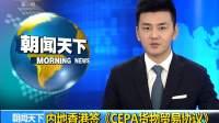 内地香港签《CEPA货物贸易协议》