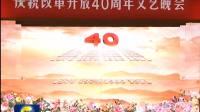 庆祝改革开放40周年文艺晚会《我们的四十年》在京举行 习近平出席观看  181215