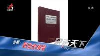 改革开放四十年 职业的演变 杂志天下 20181217