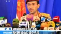也门·胡塞武装:荷台达停火将于明天开始