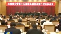 致公党十五届二中全会在京召开  181218