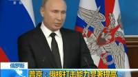 普京:俄核打击能力显著提高