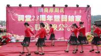 2018年12月23日马坡良厚周氏宗祠庆典暨回娘家联欢晚会