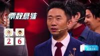 杨迪刘维正面pk,谁是本季王牌特工?