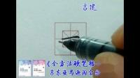 《全方法硬笔楷书教程》配套生字1-1-1:一(横的运用)