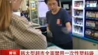 韩大型超市全面禁用一次性塑料袋