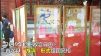 """2019年《故宫日历》""""组团""""发售啦!不仅有文物图鉴 更有""""满汉全席"""""""