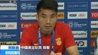 2019年亚洲杯 郑智回归 国足力争提前出线