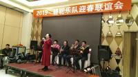20190110骆驼乐队联谊会五星红旗晓丽唱