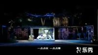 秦腔现代剧——《西京故事》 秦腔 第1张