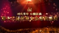 【时代芳华 巾帼浙商】第十二届浙商女杰-片头