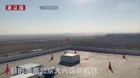 北京大兴国际机场迎来第一架飞机