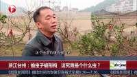 浙江台州:偷虫子被刑拘 这究竟是个什么虫? 超级新闻场 20190123