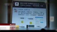 福建泉州:提高额度实为信用卡盗刷诈骗