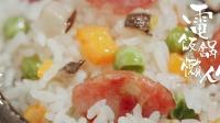 微攻略分享系列——【电饭煲懒人饭】别和我比懒,再懒我也能填饱肚子!