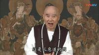 净空法师主讲无量寿经菁華 第6/22集