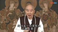 净空法师主讲无量寿经菁華 第3/22集